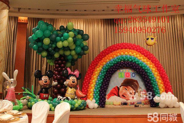 幸福气球装饰
