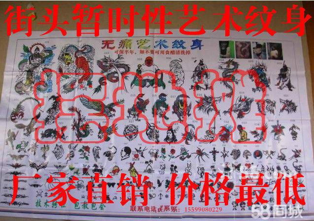 【暂时性纹身招商加盟】-温州58同城