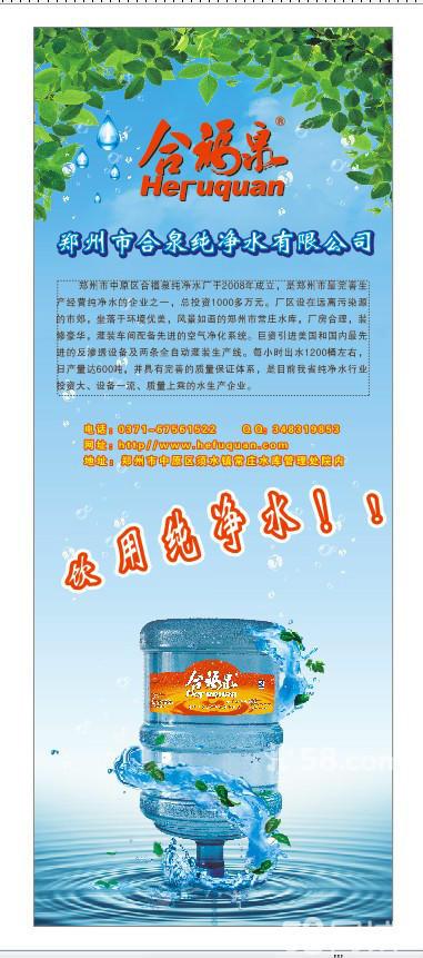 【桶装水招商加盟】-郑州58同城