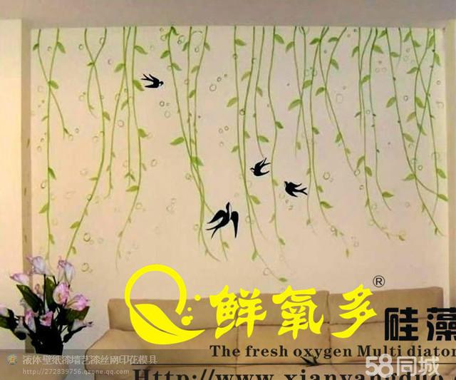 【液体壁纸印花硅藻泥背景墙施工郑州墙艺漆加盟技术