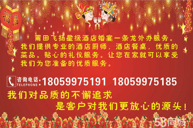 酒席宴会一条龙服务项目:               结婚宴,订婚宴,寿宴,周岁宴
