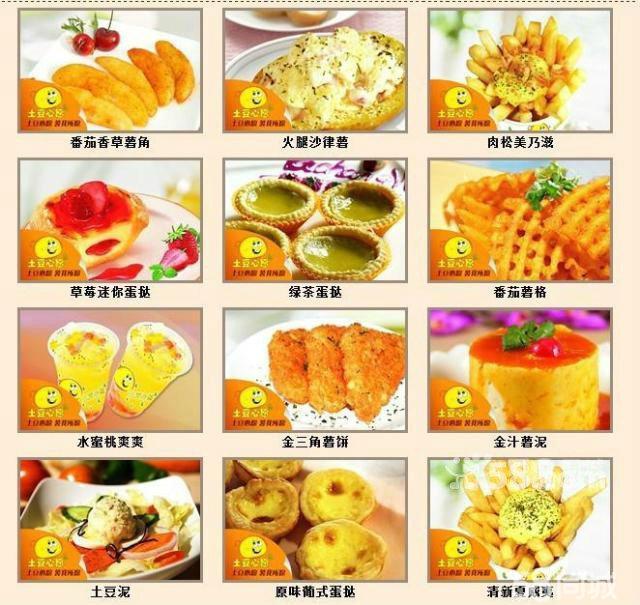 用土豆炸薯条_炸薯条吃多了会影响记忆力_时尚烹饪_山东美