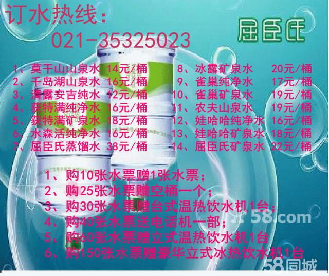 上海送水网,闸北送水公司