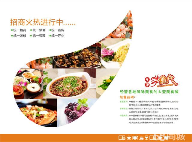 美食美客酸奶招商加盟页面设计图片图片素材免