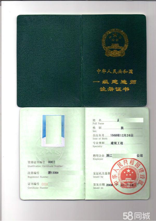 北京二级建造师考试报名的流程