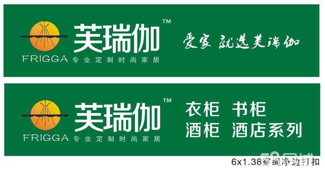 【芙瑞伽定制家具定制金额设备v家具筷子1-5厨卫盒加盟图片