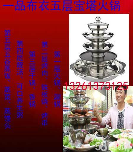 美食火锅杂志封面素材