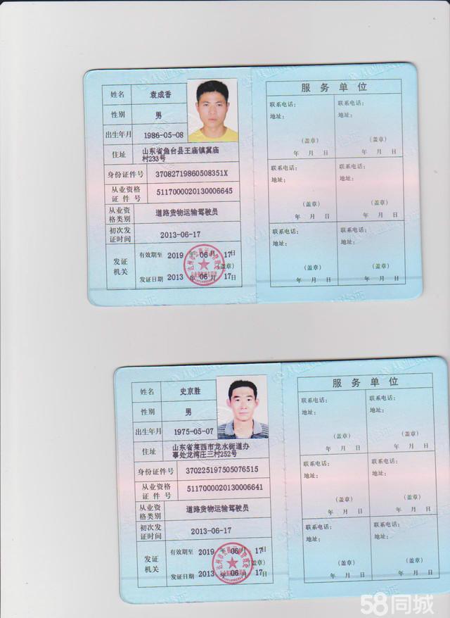 押运员资格证_驾驶员从业资格证 _排行榜大全