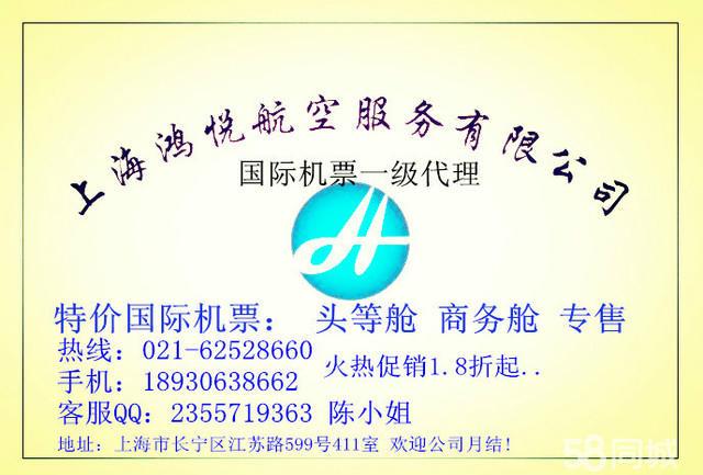 上海到悉尼商务舱机票/悉尼公务舱机票