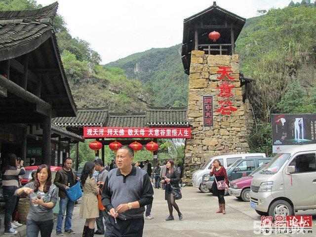 广安市邻水县天意谷风景区 滴水人家 农家乐高清图片