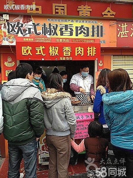 【欧式椒香肉排加盟 烧烤