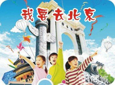 2014年 圆梦北京 系列亲子游产品